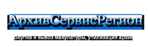 АрхивСервисРегион